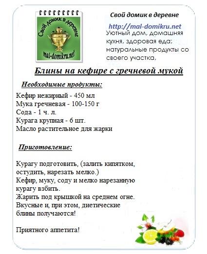 блины на кефире простой диетический рецепт