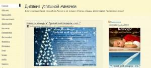 галина лукас сайт Дневник успешной мамочки