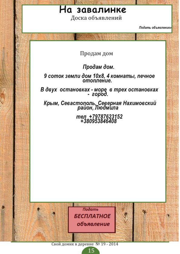 """Доска объявлений """"На завалинке"""" - без регистрации, бесплатно 1"""