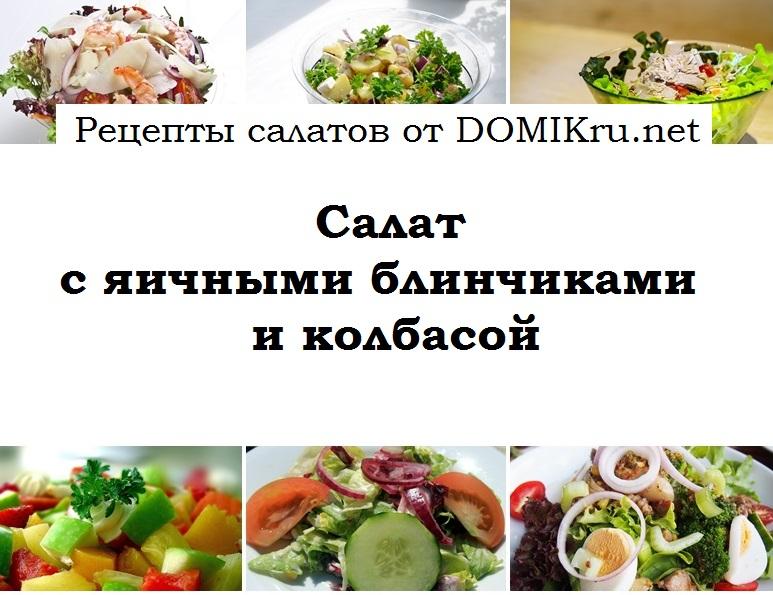 Салат с яичными блинчиками и колбасой