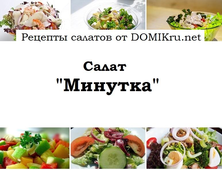 Салат Минутка