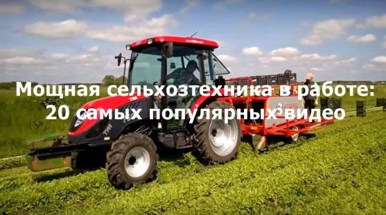 moshhnaya-selxoztexnika-v-rabote-video