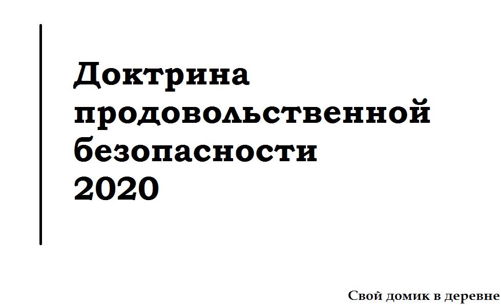 Доктрина продовольственной безопасности 2020