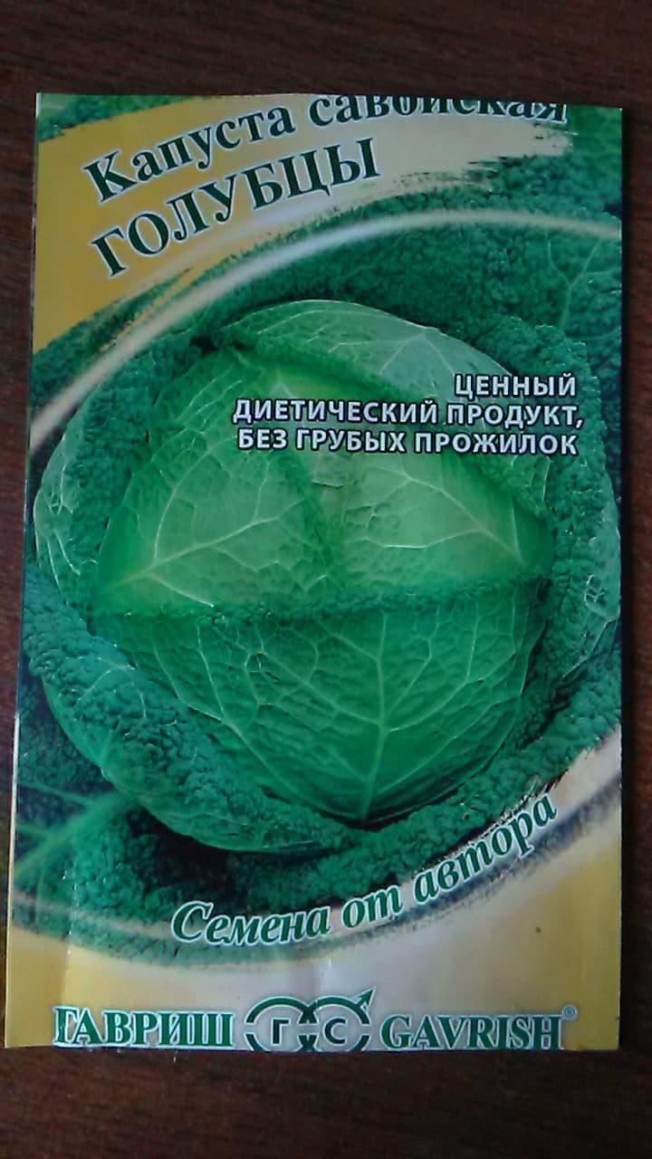 Капуста савойская сорт Голубцы