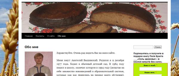 Анатолий сайт