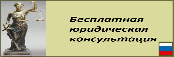 Бесплатная юридическая консультация Россия
