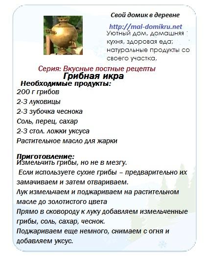 Пост грибная икра-рецепты постных блюд