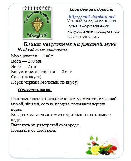 Блины капустные интересный рецепт