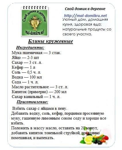 Блины на кефире рецепт кружевные