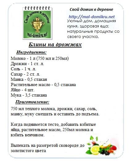 Дрожжевые блины рецепт