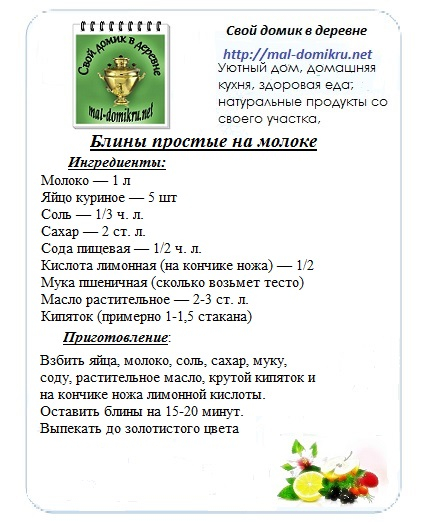 рецепт простой блинов