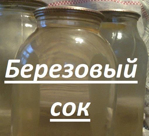 Березовый сок — еще один рецепт