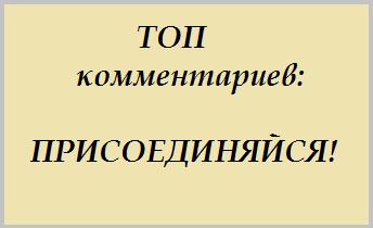 топ комментариев ноябрь