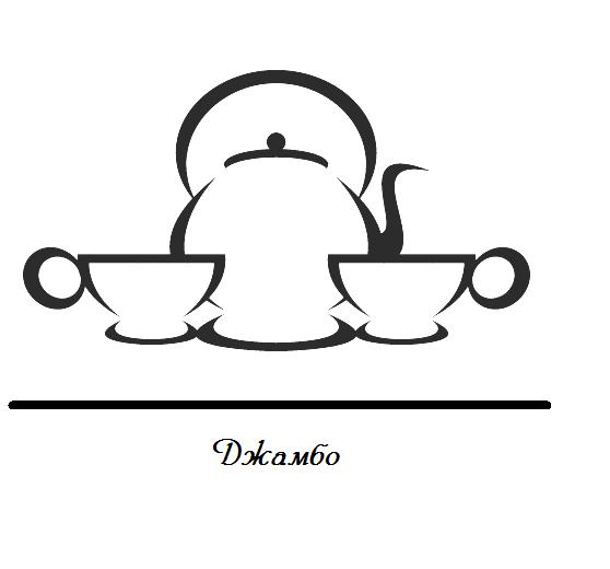 Чай джамбо