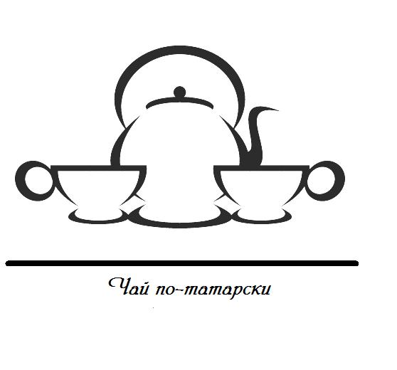Чай по-татарски