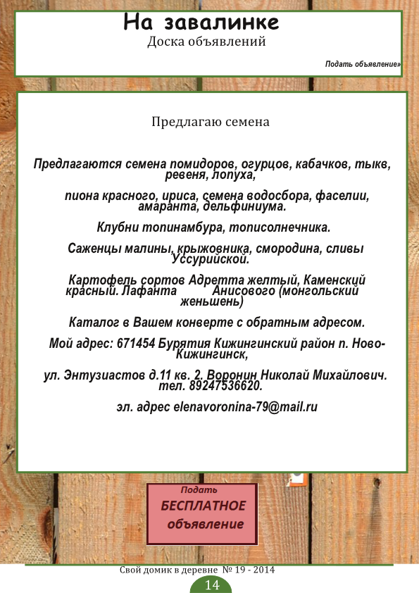 """Доска объявлений """"На завалинке"""" - без регистрации, бесплатно"""