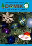 Праздничный выпуск журнала + подарки всем подписчикам!