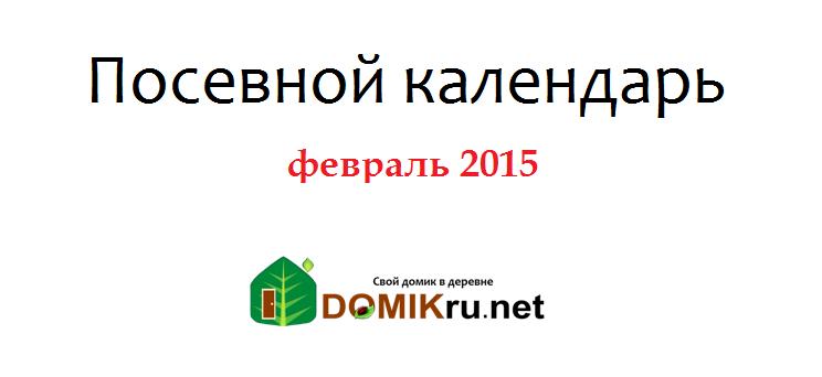Посевной календарь 2015  - DOMIKru.net