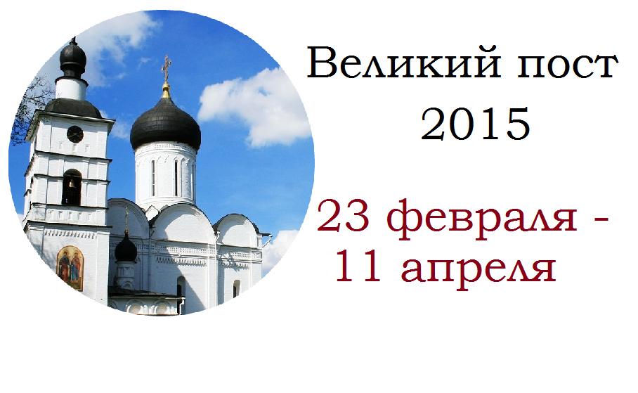 Великий пост 2015 (1)