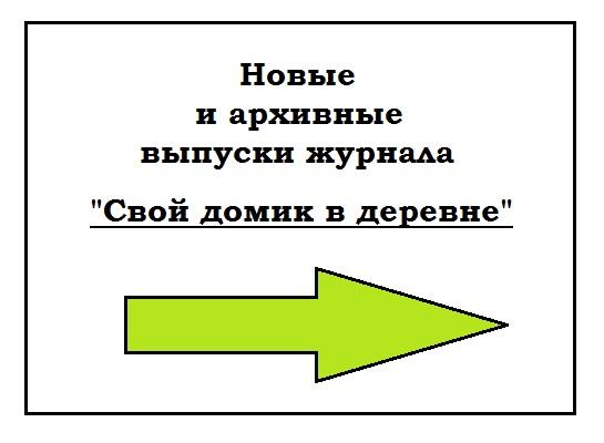 Выпуски журнала Свой домик в деревне