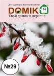Журнал «Свой домик в деревне» №29-2015