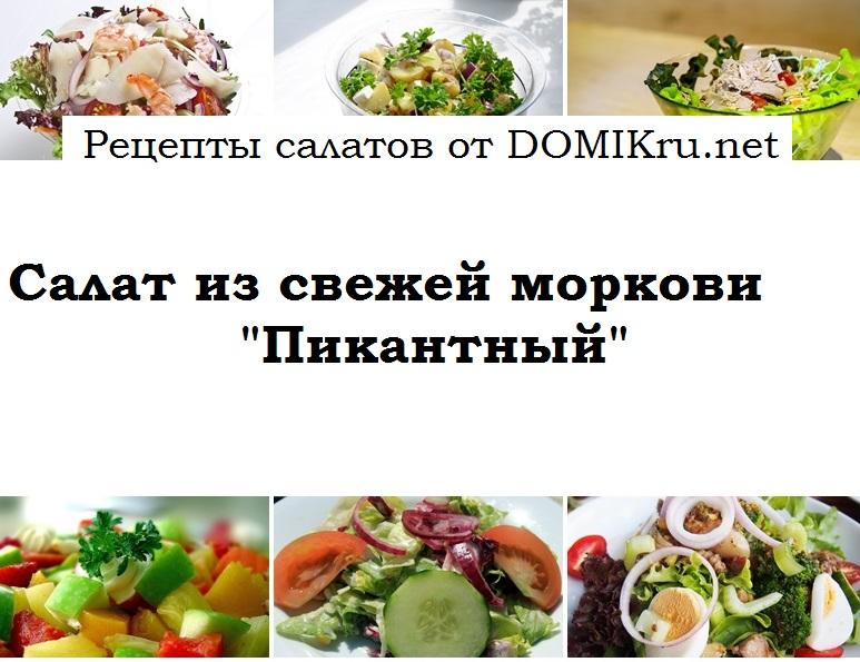 Салат из свежей моркови Пикантный