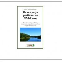 Календарь рыбака на весь 2016 год