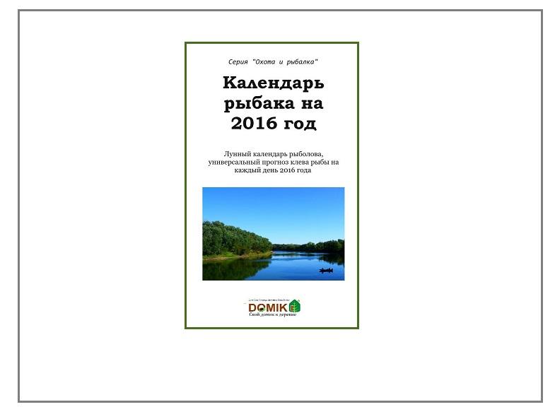 календарь рыбака баннер 785-593