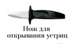 vidy-nozhej-dlya-kuxni-nozh-dlya-otkryvaniya-ustric