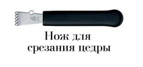 vidy-nozhej-dlya-kuxni-nozh-dlya-srezaniya-cedry