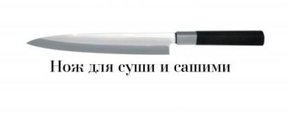 vidy-nozhej-dlya-kuxni-nozh-dlya-sushi