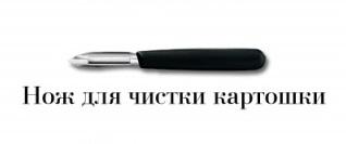 vidy-nozhej-dlya-kuxni-nozh-dlya-chistki-kartoshki