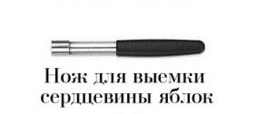 vidy-nozhej-dlya-kuxni-nozh-yablok
