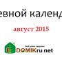 Август 2015: лунный календарь огородника и садовода