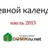 Лунный календарь посадки овощей на июль 2015