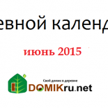 Календарь посадок на июнь 2015