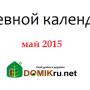 Посевной календарь — май 2015