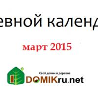 Посевной календарь огородника на март 2015