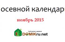 Посевной календарь огородника и садовода (ноябрь 2015)