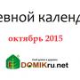 Садовый и огородный календарь посадки — октябрь 2015