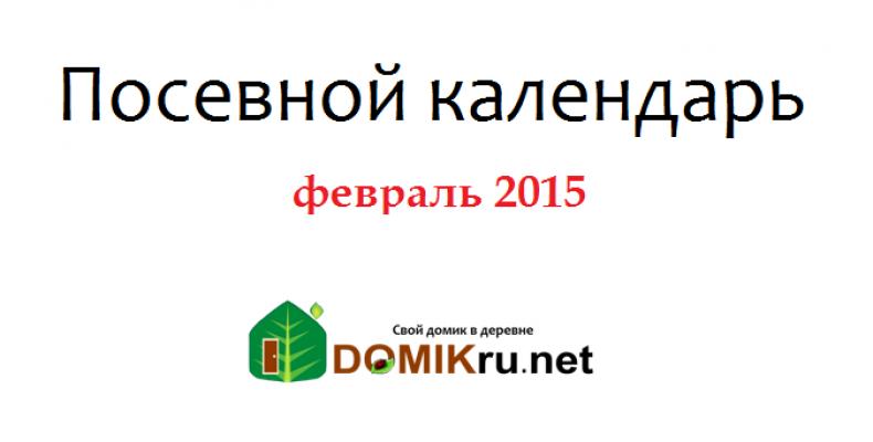 Лунный посевной календарь на февраль 2015