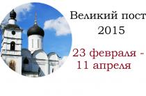 Великий пост 2015
