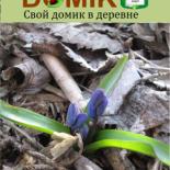 «Свой домик в деревне» №3 (14) 2014