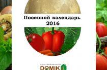 Посевной календарь садовода-огородника на весь 2016