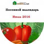 Посевной лунный календарь садовода и огородника на июль 2016