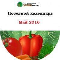 Посевной лунный календарь огородника и садовода на май 2016