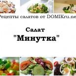 Салат «Минутка»