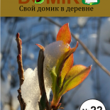 """Выпуск 22 – 2015: журнал """"Свой домик в деревне"""""""
