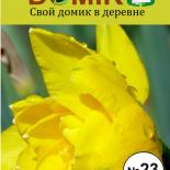"""Журнал """"Свой домик в деревне! №23-2015"""