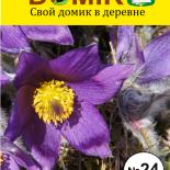 Журнал «Свой домик в деревне»: выпуск 24-2015